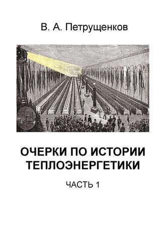 Валерий Петрущенков, Очерки по истории теплоэнергетики. Часть 1