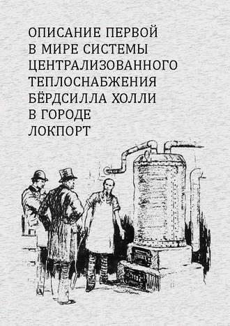Бёрдсилл Холли, Описание первой в мире системы централизованного теплоснабжения Бердсилла Холли в городе Локпорт