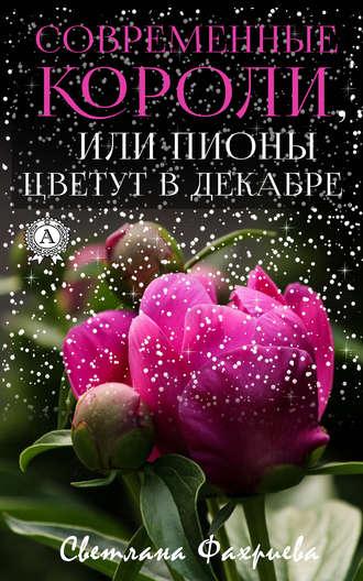 Светлана Фахриева, Современные короли, или Пионы цветут в декабре