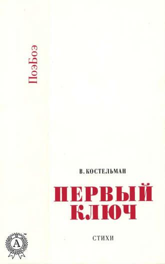 Владимир Костельман, Первый ключ