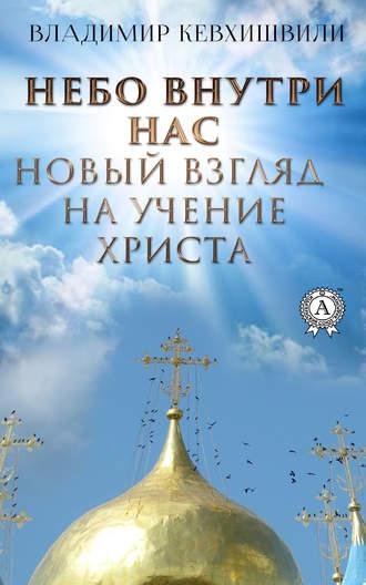 Владимир Кевхишвили, Небо внутри нас. Новый взгляд на учение Христа