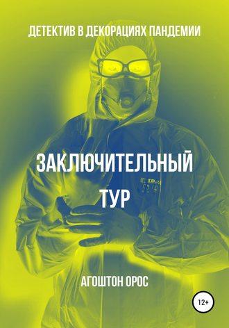 Агоштон Орос, Заключительный тур. Детектив в декорациях пандемии