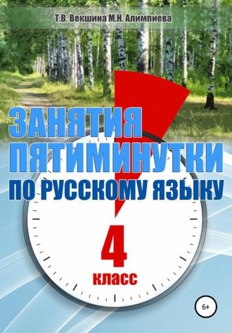 Татьяна Векшина, Мария Алимпиева, Занятия-пятиминутки по русскому языку. 4класс