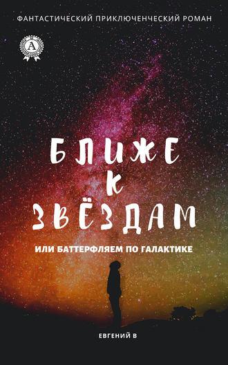 Евгений В, Как дотянуться к звёздам, или Баттерфляем по Галактике
