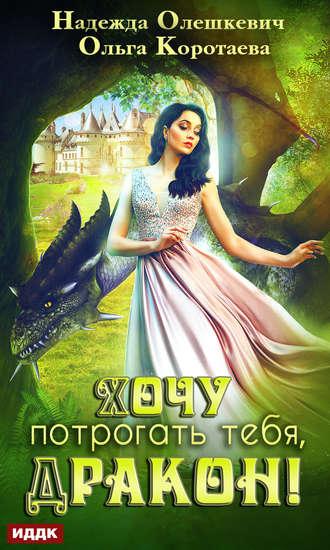 Ольга Коротаева, Надежда Олешкевич, Хочу потрогать тебя, дракон!