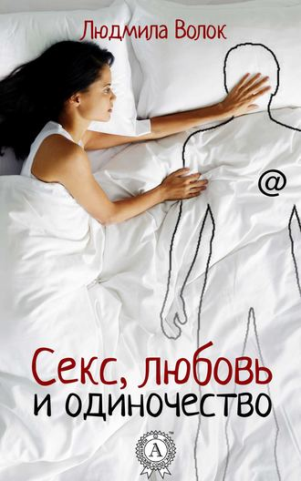 Людмила Волок, Секс, любовь и одиночество