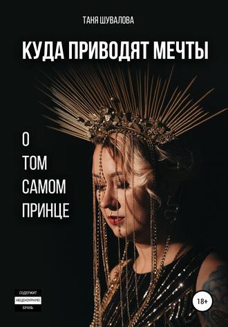 Таня Шувалова, Куда приводят мечты о том самом принце