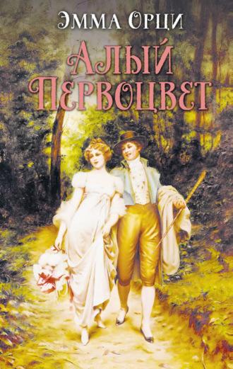 Эмма Орци, Алый Первоцвет
