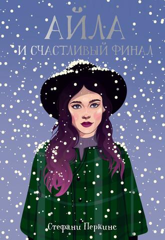 Стефани Перкинс, Айла и счастливый финал