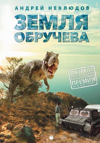 Андрей Неклюдов, Земля Обручева, или Невероятные приключения Димы Ручейкова