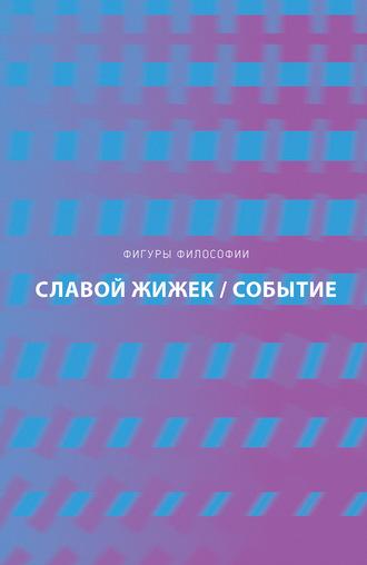Славой Жижек, Событие. Философское путешествие по концепту
