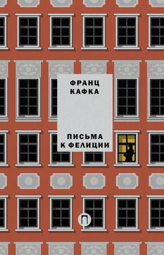 Франц Кафка, Письма к Фелиции
