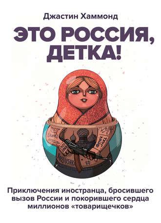 Джастин Хаммонд, Это Россия, детка!