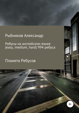 Александр Рыбников, Планета Ребусов. Ребусы на английском языке (994 ребуса)