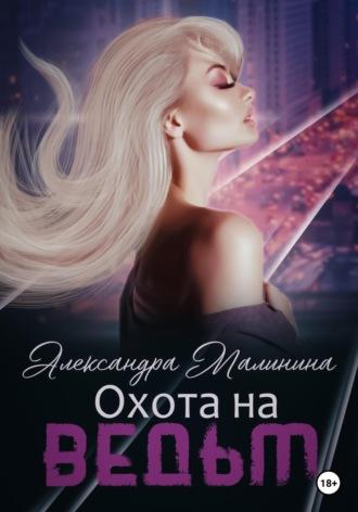 Александра Малинина, Охота на Ведьм
