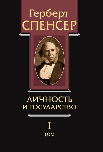 Герберт Спенсер, Политические сочинения. Том I. Личность и государство
