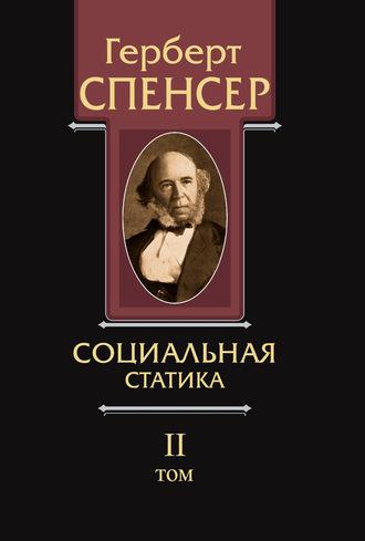 Герберт Спенсер, Политические сочинения. Том II. Социальная статика