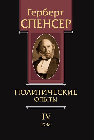 Герберт Спенсер, Политические сочинения. Том IV. Политические опыты