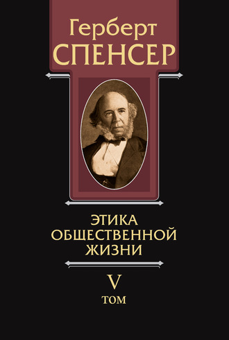 Герберт Спенсер, Политические сочинения. Том V. Этика общественной жизни