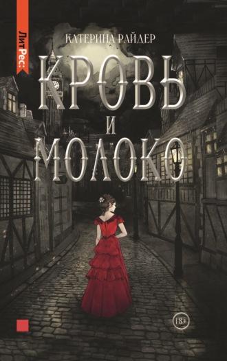 Катерина Райдер, Кровь и молоко