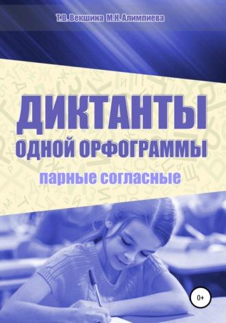 Татьяна Векшина, Мария Алимпиева, Диктанты одной орфограммы. Парные согласные