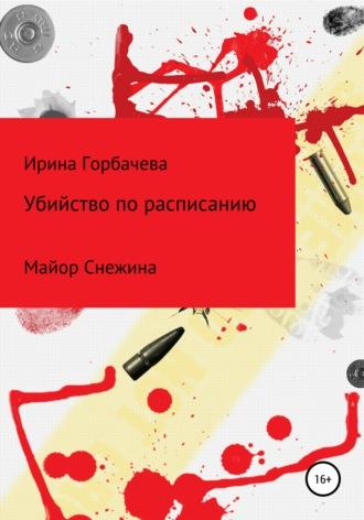 Ирина Горбачева, Убийство по расписанию