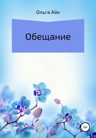 Ольга Айк, Обещание