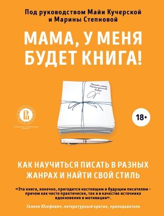 Коллектив авторов, Мама, у меня будет книга! Как научиться писать в разных жанрах и найти свой стиль