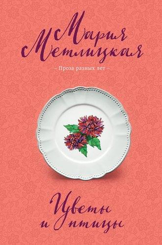 Мария Метлицкая, Цветы и птицы