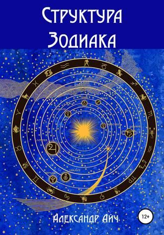 Александр Айч, Структура Зодиака