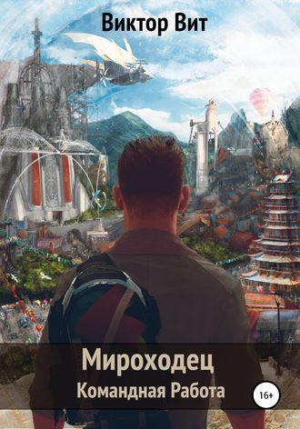 Виктор Вит, Мироходец – командная работа