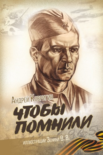 Андрей Ковригин, Чтобы помнили