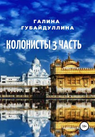 Галина Губайдуллина, Колонисты. Часть 3
