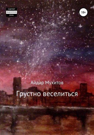 Айдар Мухитов, Грустно веселиться
