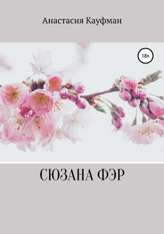 Анастасия Кауфман, Сюзана Фэр