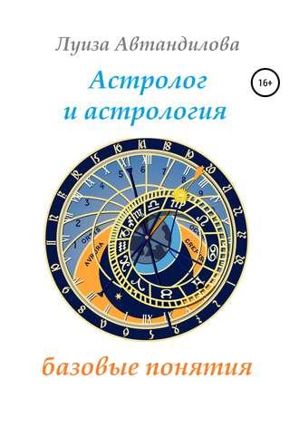 Луиза Автандилова, Астролог и астрология: базовые понятия