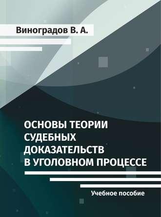 Владимир Виноградов, Основы теории судебных доказательств в уголовном процессе