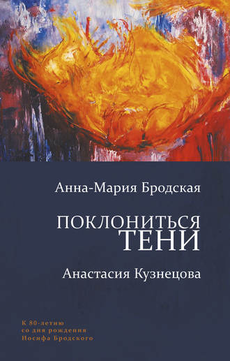 Анна-Мария Бродская, Анастасия Кузнецова, Поклониться тени