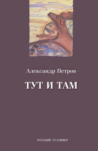 Александр Петров, Тут и там