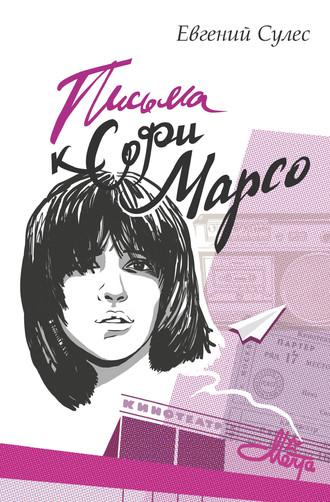 Евгений Сулес, Письма к Софи Марсо
