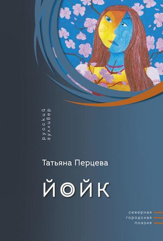 Татьяна Перцева, Йойк