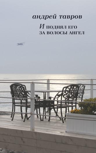Андрей Тавров, И поднял его за волосы ангел