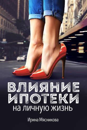 Ирина Мясникова, Влияние ипотеки на личную жизнь
