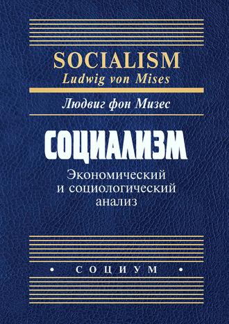 Людвиг Мизес, Социализм. Экономический и социологический анализ