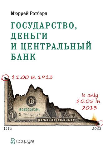 Мюррей Ротбард, Государство, деньги и центральный банк