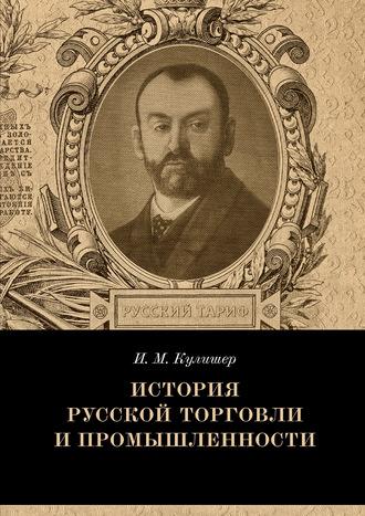 Иосиф Кулишер, История русской торговли и промышленности