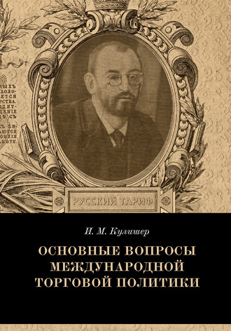 Иосиф Кулишер, Основные вопросы международной торговой политики