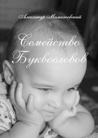 Александр Маматовский, Семейство Буквословов. Истории из жизни букв русского алфавита и их профессии
