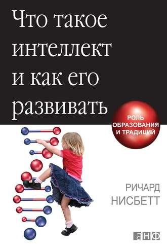 Ричард Нисбетт, Что такое интеллект и как его развивать