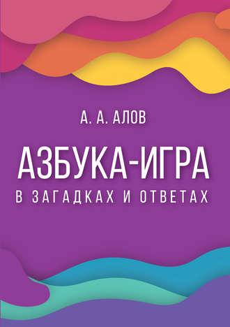 Анатолий Алов, Азбука-игра. В загадках и ответах